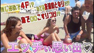 2018年の夏に撮った動画です。 由比ヶ浜のギャルはすごい。 【でへへチ...