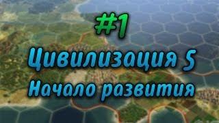 #1 Давайте играть в Civilization V - Начало развития