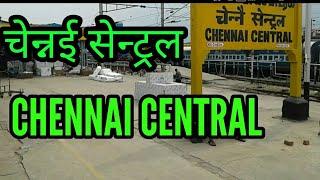 CHENNAI CENTRAL RAILWAY STATION || CENNAI || CHENNAI RAILWAY STATION || TRAIN DEPARTURE FROM CHENNAI