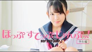 岡田和人原作の映画「ほっぷすてっぷじゃんぷッ!」 天木じゅん、渡辺裕...
