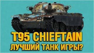 T95/FV4201 CHIEFTAIN - ЛУЧШИЙ ТАНК ИГРЫ? / Видео