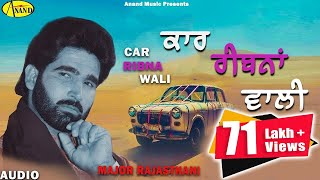 Major Rajasthani  l Car Ribna Wali l ਕਾਰ ਰੀਬਨਾਂ ਵਾਲੀ Full Video l  Latest Punjabi Song 2020 l Anand