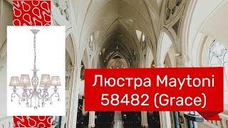 Люстра MAYTONI 58482 (MAYTONI Grace ARM247-06-G) обзор