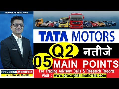 टाटा मोटर्स  Q 2 नतीजे  05 MAIN POINTS | TATA MOTORS