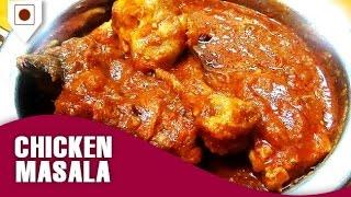 ढाबा  स्टाइल  चिकन  मसाला Dhaaba style chicken masala| EASY Cook with Food junction
