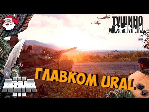 Главком Ural [Arma 3 Тушино]