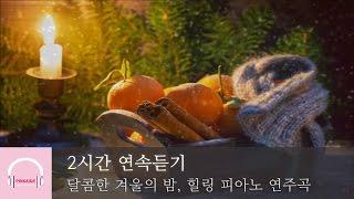 2시간 연속듣기 | 달콤한 겨울의 밤 | 편안한 힐링 음악 | 피아노 연주곡 |