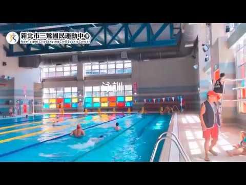 【游泳池特輯~是不是很美呢】新北市三鶯國民運動中心