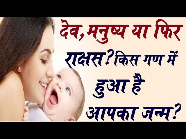 ???, ?????? ?? ??? ??????? ??? ?? ??? ??? ?? ???? ????? || astrology tips for born