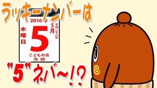 【アニメ】てくてくねば~る君 #42 ラッキーナンバーねば~の巻 ねばねばTV【nebaarukun】
