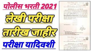 पोलीस भरती 2021   या जिल्हाची परीक्षा तारीख जाहीर   police bharti exam date 2021   police bharti