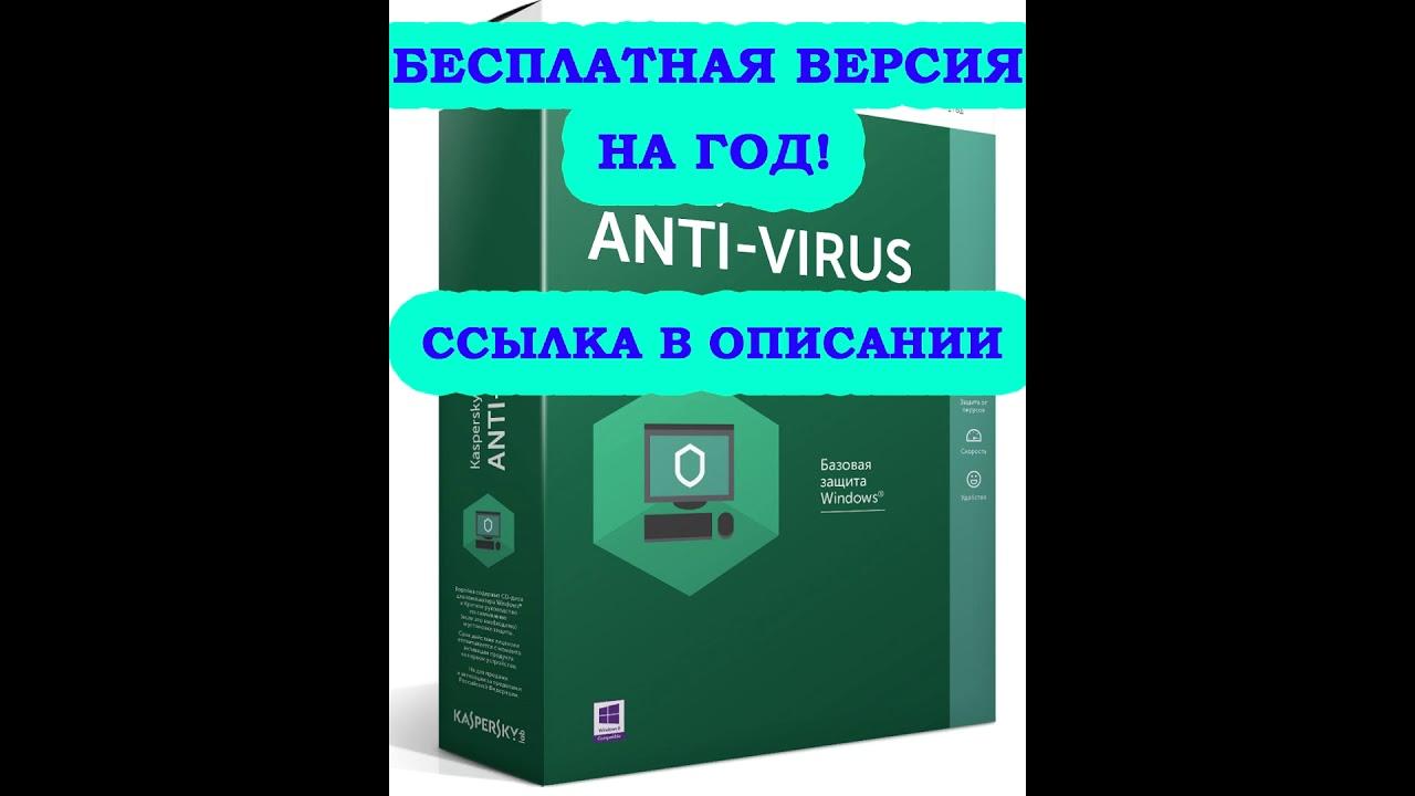 Скачать антивирус касперского 2018 бесплатно с ключом