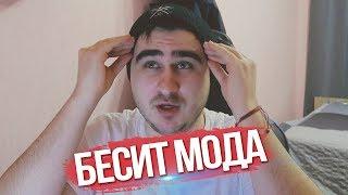 БЕСИТ МОДА