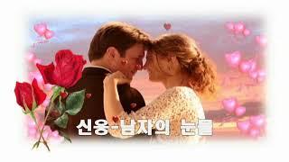 신웅 ~ 트로트 메들리 10곡