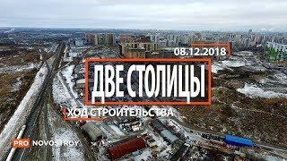 """ЖК """"Две столицы"""" [Ход строительства от 08.12.2018]"""