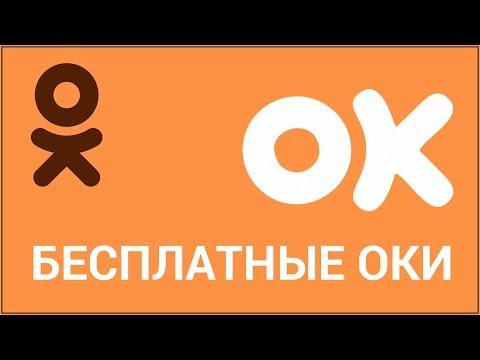 Как получить бесплатные ОКИ в Одноклассниках? Через приложение для определения тематики фото и видео