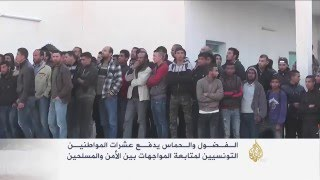 ظاهرة وجود التونسيين بمواقع المواجهات