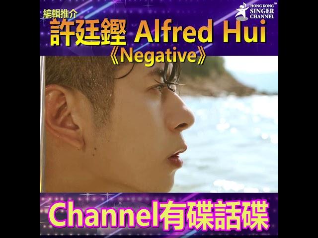 許廷鏗 Alfred Hui  Negative Channel有碟話碟⭐️⭐️