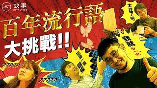 【STORY STUDIO】百年流行語大挑戰!90年代嘴軟金句大回顧!日治時期限制級行話大公開!