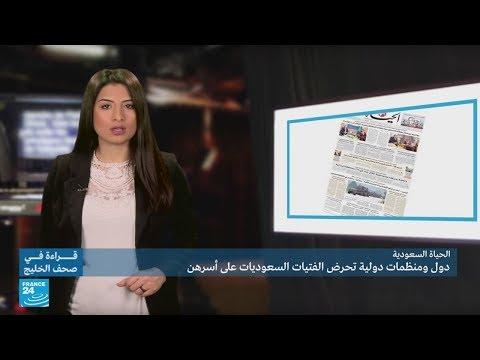 جمعية حقوق الإنسان السعودية: دول ومنظمات دولية تحرض الفتيات السعوديات على أسرهن  - 11:55-2019 / 1 / 15