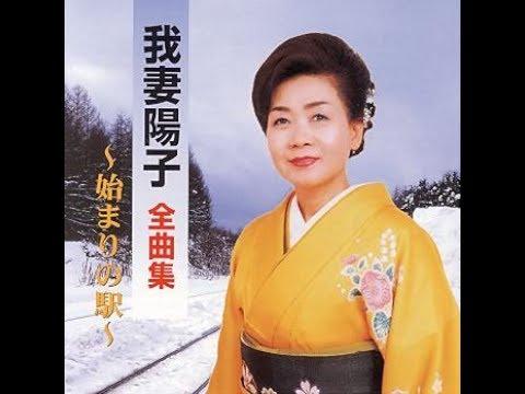 我妻陽子 始まりの駅
