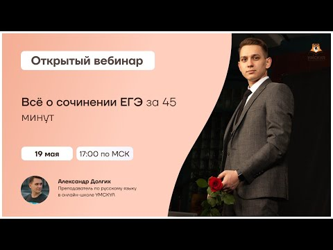 Всё о сочинении ЕГЭ за 45 минут   Русский ЕГЭ 2021   Умскул