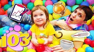 Download Бьянка и мама Маша ищут машинки в бассейне с шариками - Привет, Бьянка Mp3 and Videos