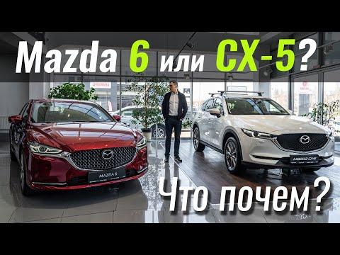 Mazda 6 или CX-5? Минус 10% в долларах. Мазда в ЧтоПочем S12e10