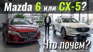 Брать Mazda 6 или CX-5? Выбор 2020