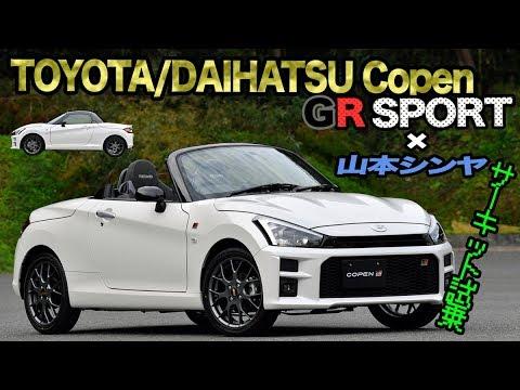 メーカーの垣根を超えたコペンGR SPORTのスポーツカーらしい走り!