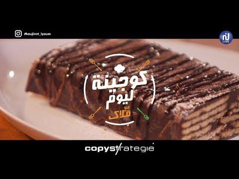 Coujina Lyoum - Ep 42 :  Brochettes de poulet . gâteau glacé chocolat-biscuit