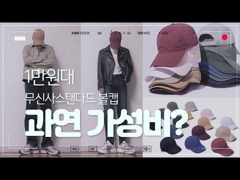 남자 볼캡 추천 / 무신사 스탠다드 볼캡 / 가성비 볼캡