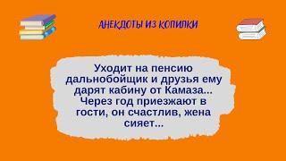 Анекдоты Подборка Весёлых Анекдотов Дальнобойщик уходит на пенсию Юмор Смех Позитив