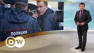 Путин 4.0: день выборов Навальный проведет за решеткой? - DW Новости (22.02.2018)