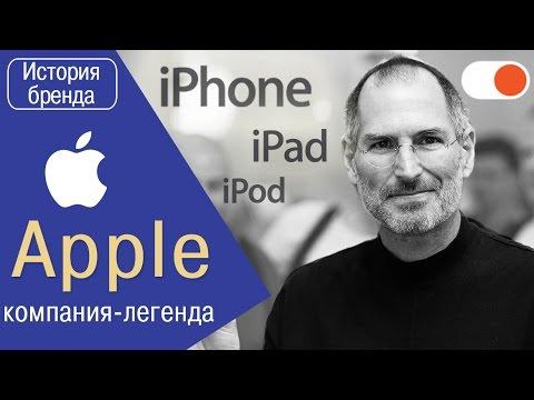 Apple легендарная компания и