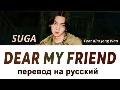Suga (Agust D) Dear my friend - ПЕРЕВОД НА РУССКИЙ (рус саб)