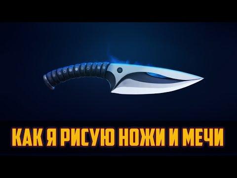 Как я рисую концепты оружия. Новый способ нарисовать меч нож или кинжал by Artalasky