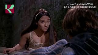 «Ромео и Джульетта». Франко Дзеффирелли