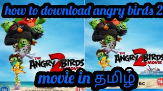 How to download angry birds 2 tamil movie | LUGGESH TECH