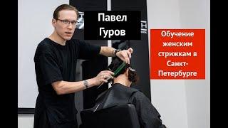 Обучение женским стрижка в Спб