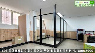 [사무용가구 인테리어 강화유리파티션] 미술학원/사무실/…