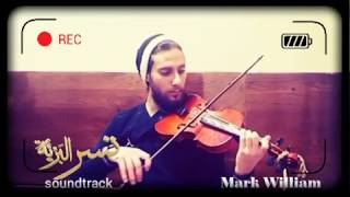 Fr.Feltaous Elsoriany Violin Mark William نسر البرية ابونا فلتاؤس السرياني عزف كمانجا مارك وليم