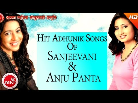 New Nepali Adhunik Song JUKEBOX | Best Of Sanjeevani & Anju Panta