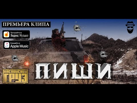 Каспийский Груз - Доедешь пиши