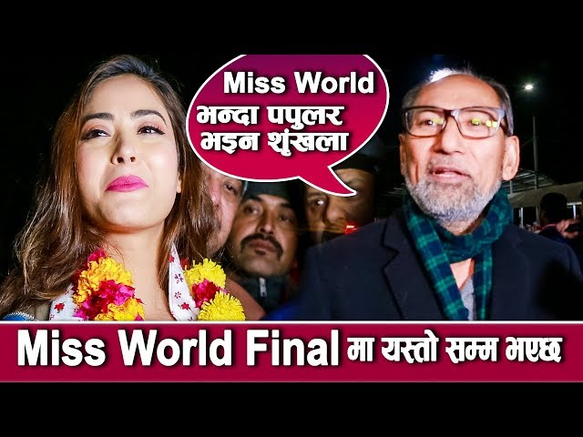 Miss Nepal का निर्देशकले खोले Miss World Final मा Shrinkhala का भित्रि कुरा - Gopal Sundar
