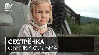 #НаПлощадке: Съёмки фильма «Сестрёнка»
