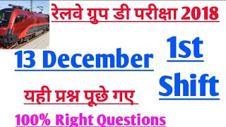 Rrb group d 13 December 1st Shift questions ll full Analysis ll
