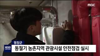 2019. 12. 25 [원주MBC] 평창)동절기 농촌…