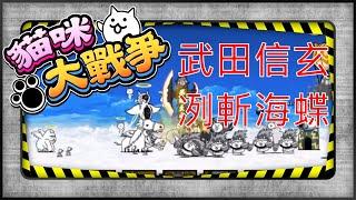 貓咪大戰爭8.0版武田信玄本能測試切天使跟切菜一樣.