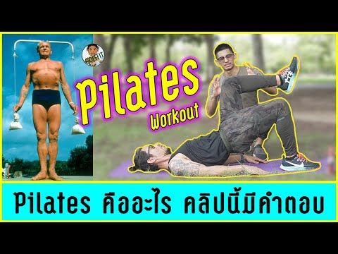 Pilates คืออะไร คลิปนี้มีคำตอบ [Joseph Pilates] Pilates Workout by Trainer Tongz [GolfFit Syndrome]